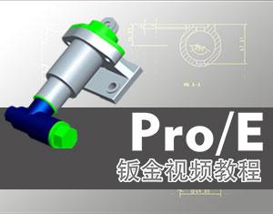 Pro/E钣金教程
